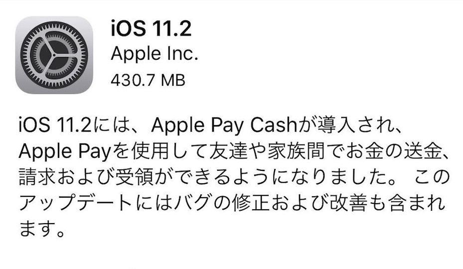 「iOS 11.2」リリース。高速ワイヤレス充電と米国向けにApple Pay Cashが追加