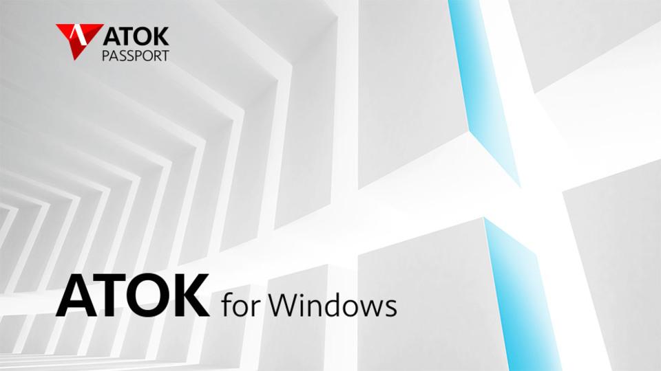 さらばパッケージ版。ATOKがサブスクリプションサービス「ATOK Passport」に一本化