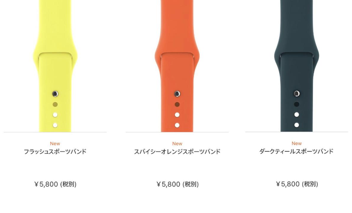 「Apple Watch」スポーツバンドにカラフルな新色3種が登場です