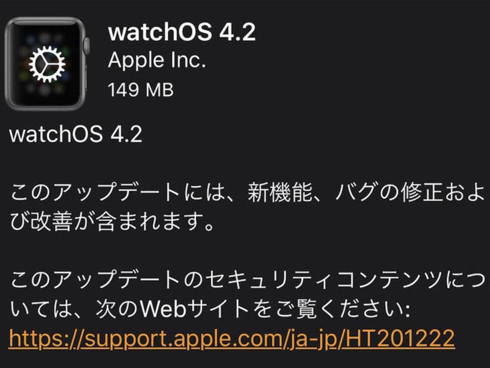 watchOS 4.2とtvOS 11.2が配信開始。個人間支払いや動画設定追加