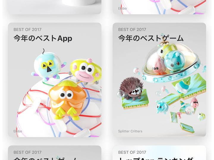 Appleが選ぶ2017年のベストアプリは『Ekibo』と『Splitter Critters』に決定!