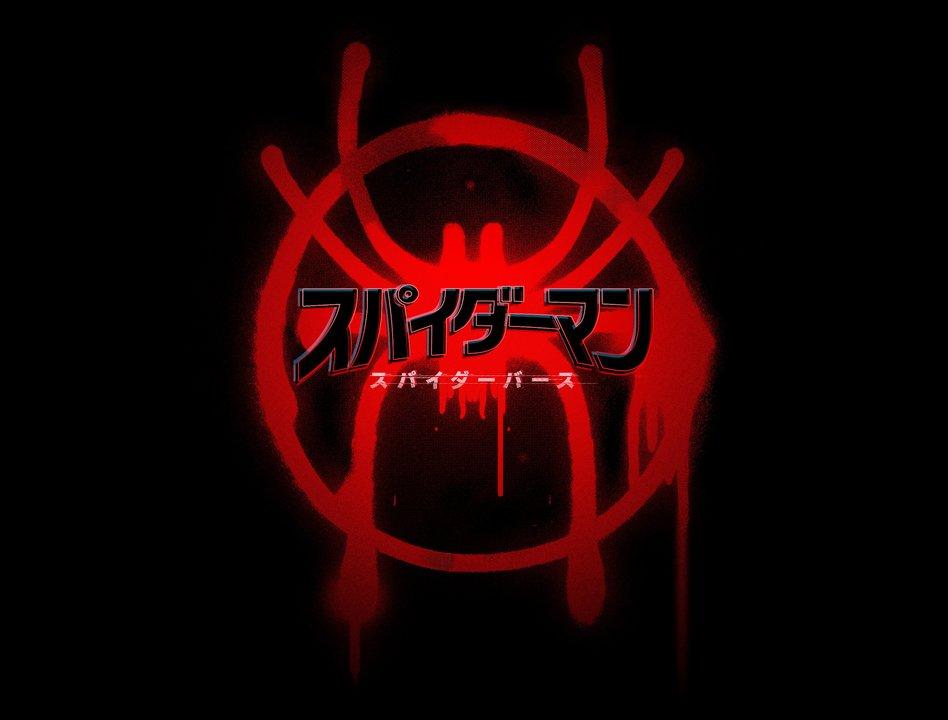 171211_spiderman_spider_verse_trailer_1_0