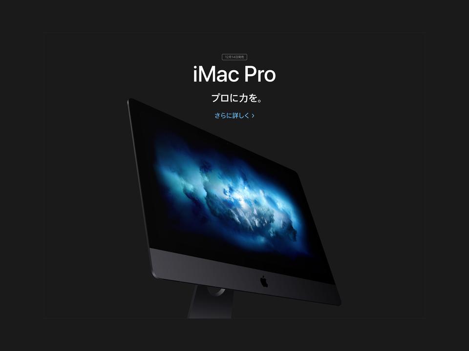 速報:iMac Proの発売日が12月14日にけってーい!