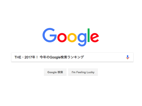 THE・2017年! 今年のGoogle検索ランキング