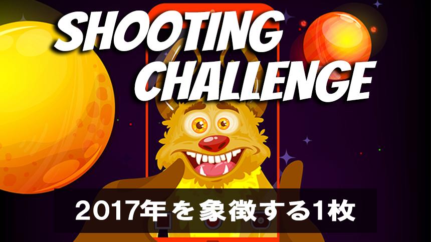 シューティングチャレンジ2017