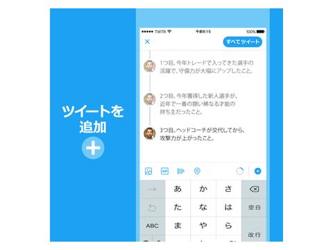 Twitter、ツイートを連投できるスレッド機能を追加
