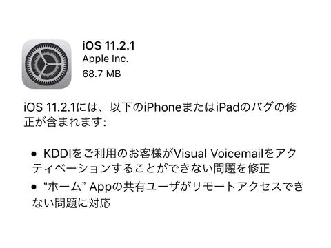 「iOS 11.2.1」配信開始。auのビジュアルボイスメールやHomeKit問題に対応