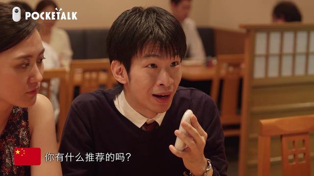 世界63言語に対応した双方向な翻訳機「POCKETALK」が正式に発売