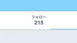 171225_reducing_follow_at_twitter_4