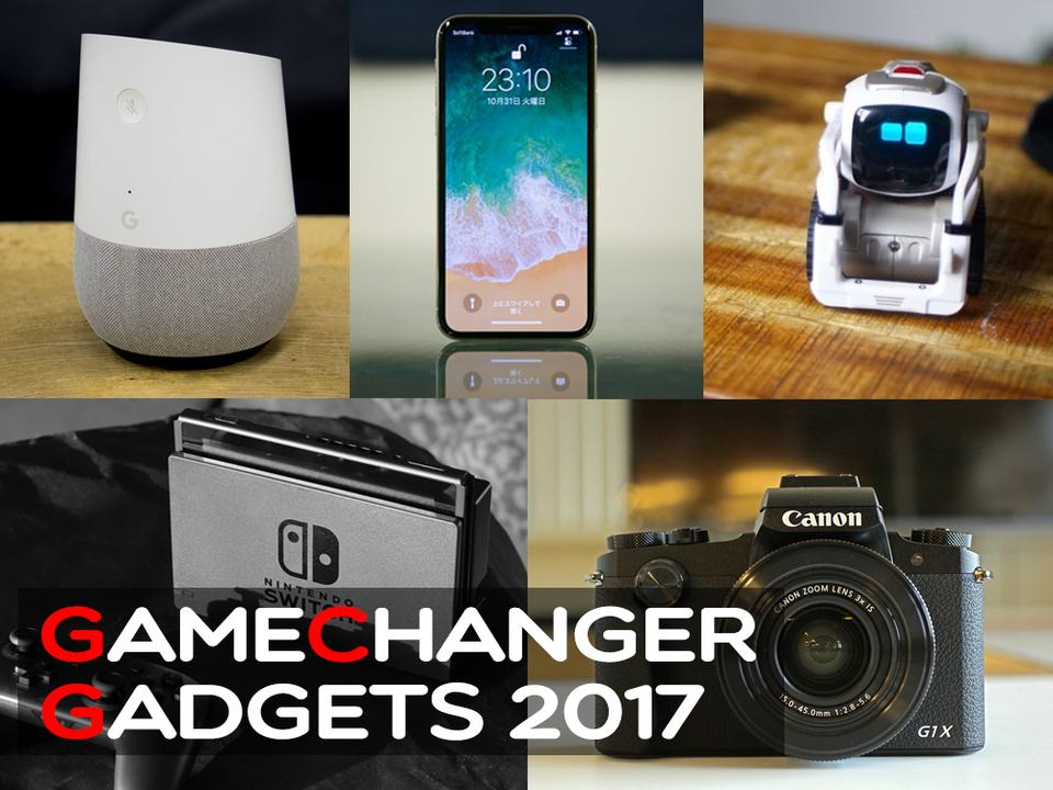 2017年に登場した、革新的なゲームチェンジャーガジェット5選