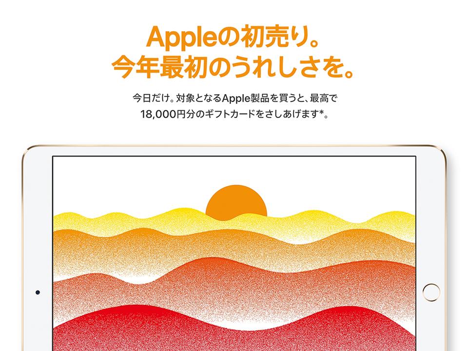 Appleの初売りは1月2日。1万8000円分のギフトカードがもらえるぞ!