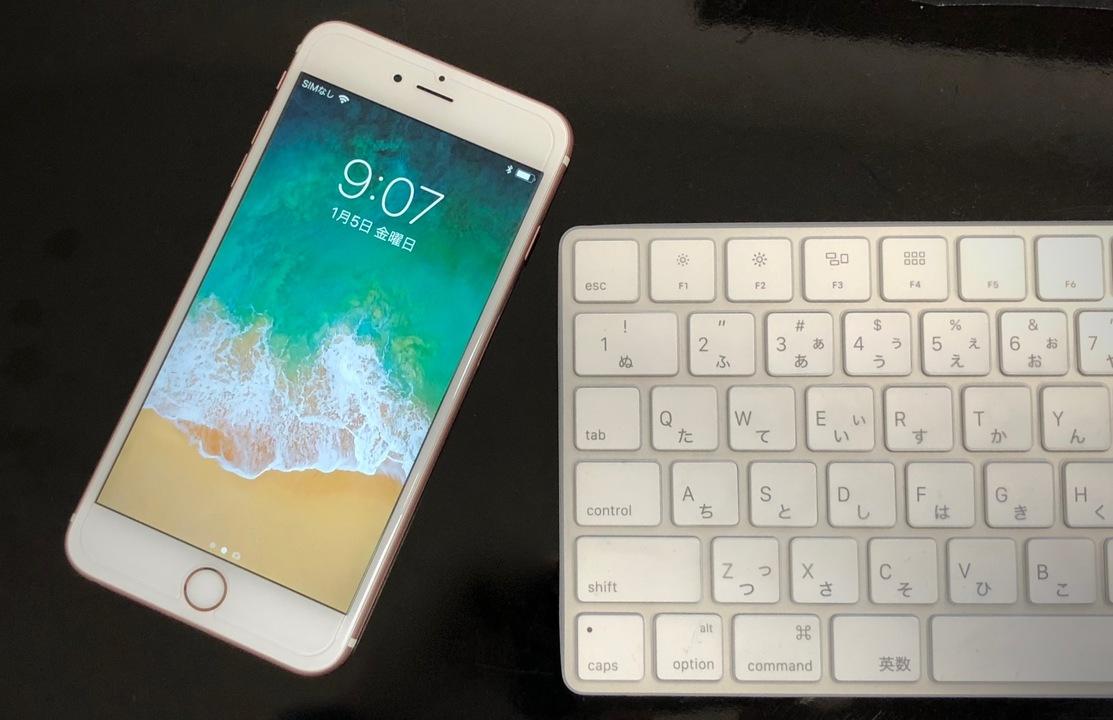 すでに受付開始していました。ディスカウントされたAppleのバッテリー交換修理に申し込んでみた
