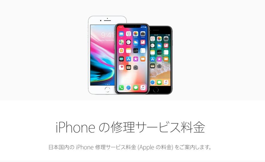 早まるな!? iPhoneのバッテリー交換ディスカウントは1台につき1回のみ