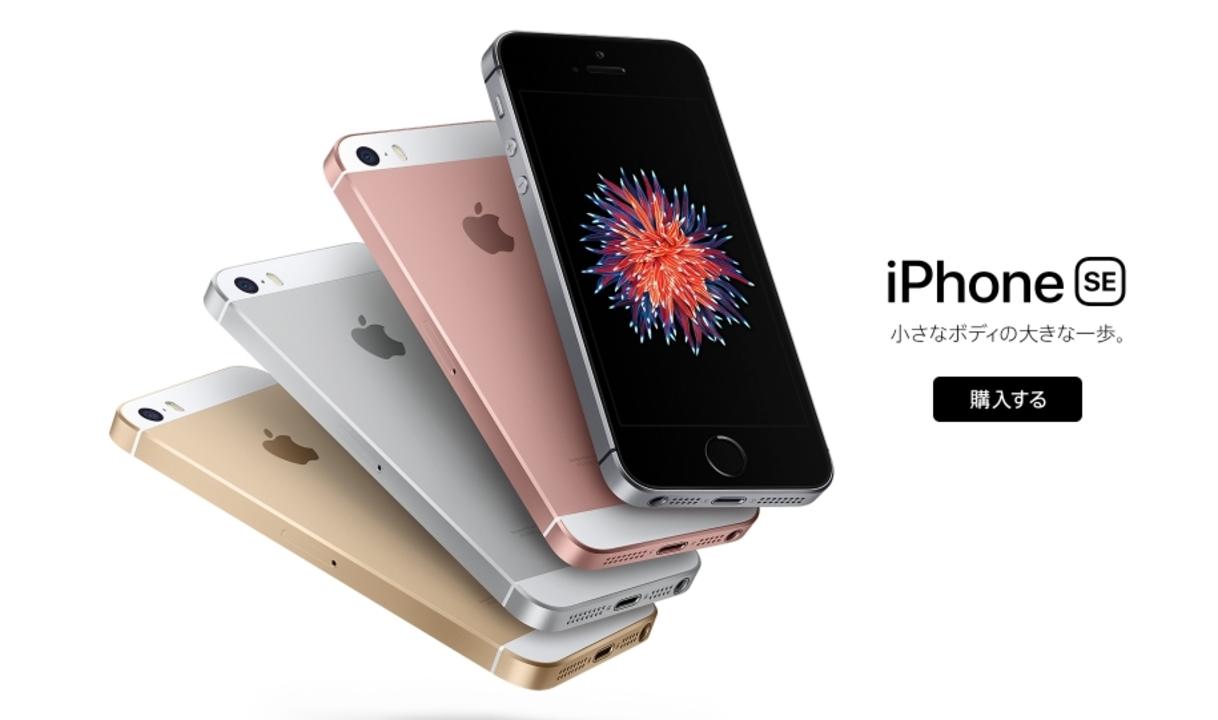 ワイモバイルのiPhoneSEがMNPで税別1万円切り。iPhone SE2待ちたいけどこの価格は…!