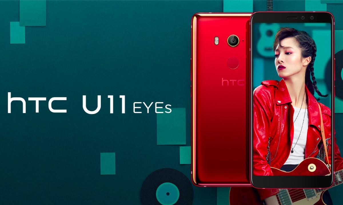 「HTC U11 EYEs」が登場! フロントデュアルカメラ搭載で顔認証にも対応