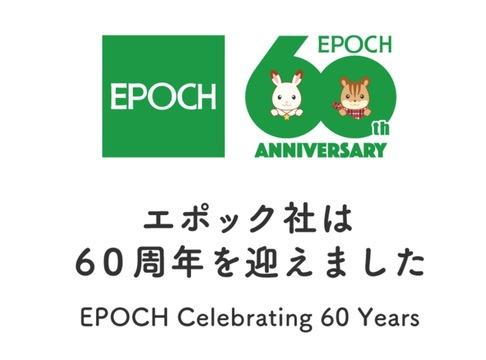 おめでとうございます! エポック社の60周年記念サイトがオープンしました