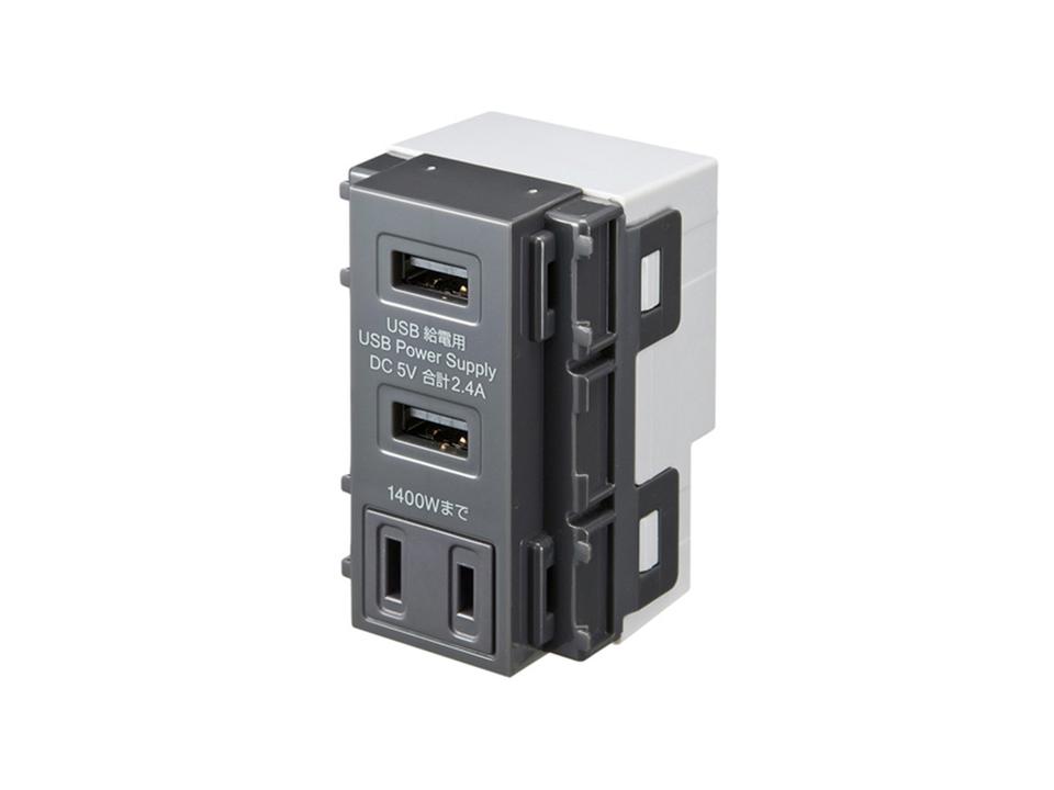 家のコンセントにUSBが付いてたらいいのになー、が叶う埋め込み式USBコンセント