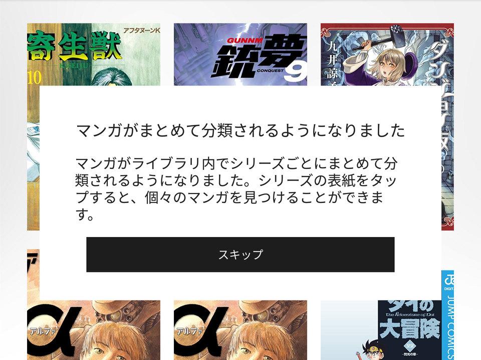 Kindleアプリが「マンガのまとめ表示」に対応したぞー!