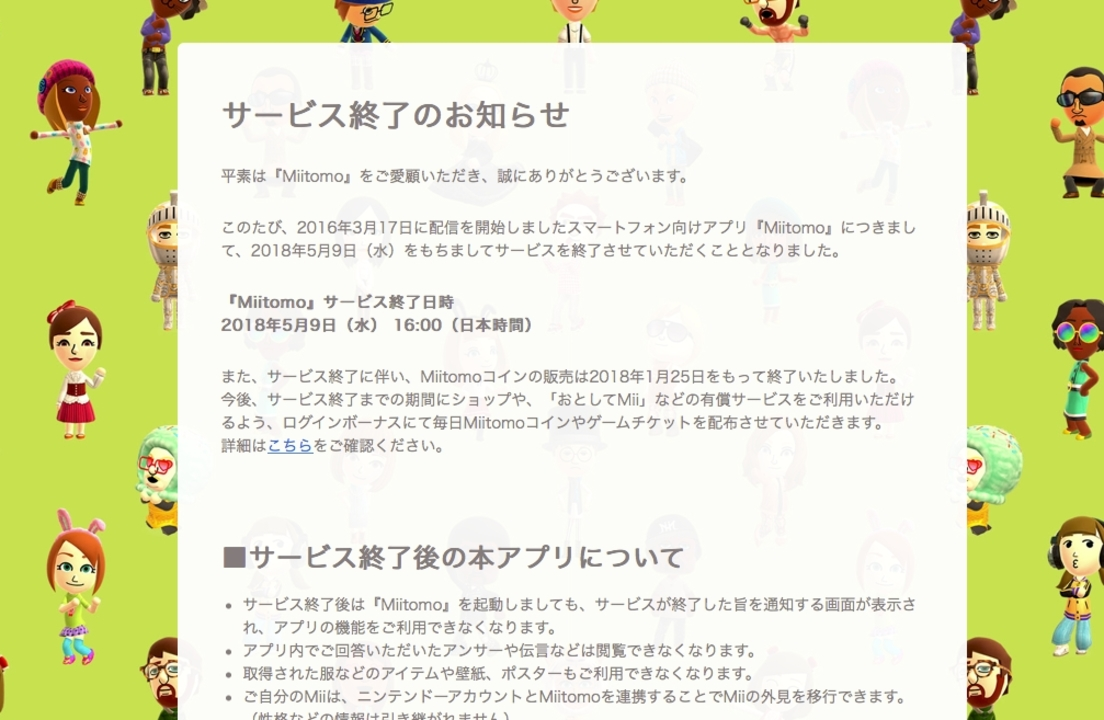 任天堂初のスマホアプリ「Miitomo」、5月にサービス終了へ