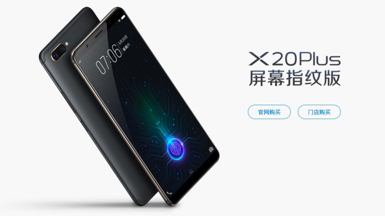 ディスプレイに指紋認証を搭載した初のスマホ「Vivo X20 Plus UD」が正式発表!