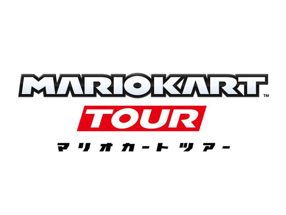 任天堂、スマホ向けアプリ『マリオカート ツアー』を2019年3月までに配信予定!