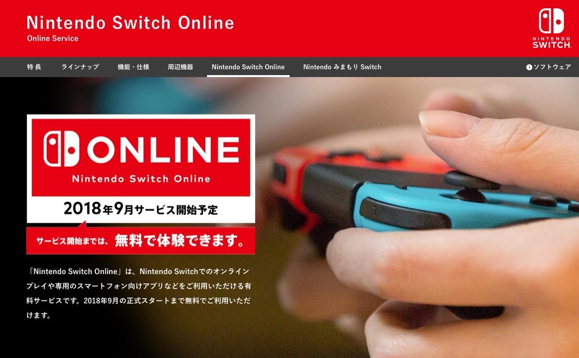 Nintendo Switchの有料オンラインサービスは2018年9月開始へ。無料期間はあと半年です