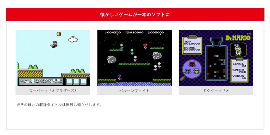 Nintendo Switchの有料オンライ...