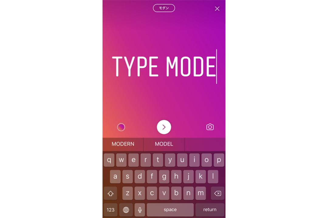 Instagram、テキストだけの投稿が可能な新機能「タイプ」モードを追加