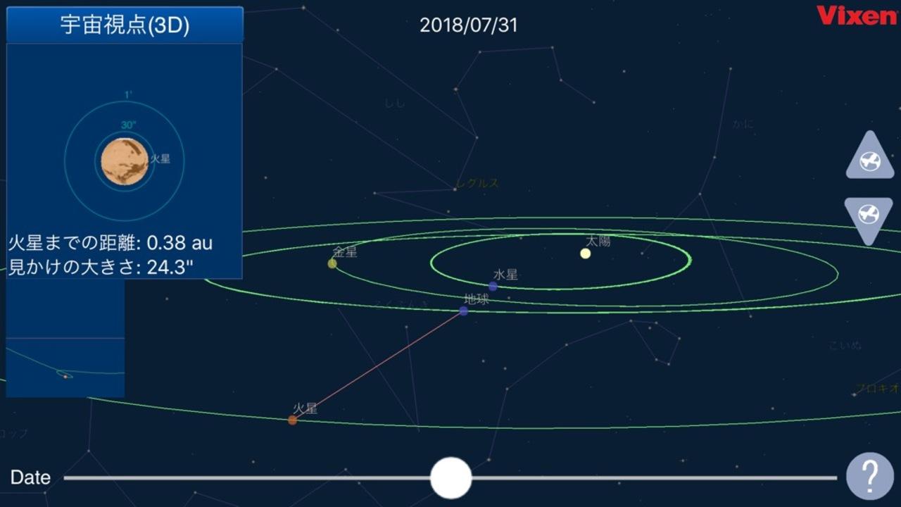 今年は15年ぶりの火星大接近の年! 今から火星観察アプリで予習しておこう