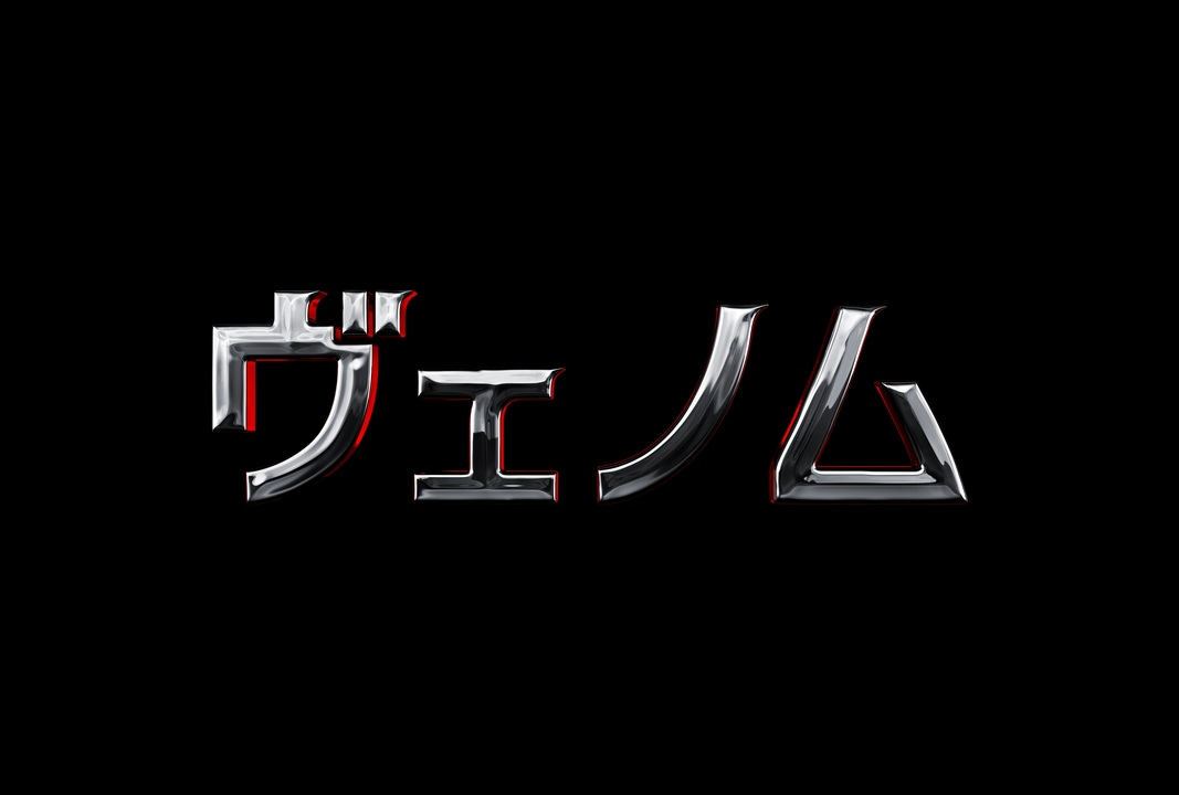 スパイダーマンの宿敵がついに単独作品に! 映画『ヴェノム』予告編
