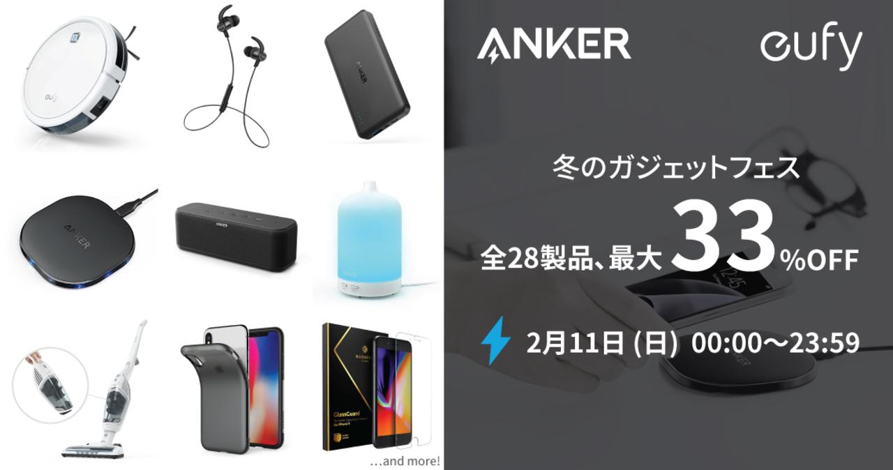 【本日のセール情報】AmazonタイムセールでAnkerが特売! モバイルバッテリーからロボット掃除機まで「冬のガジェットフェス」を開催中