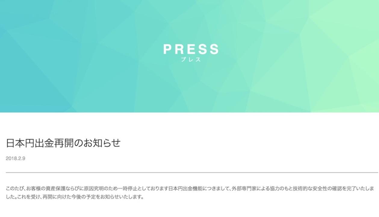コインチェック、2月13日(火)に日本円出金を再開へ