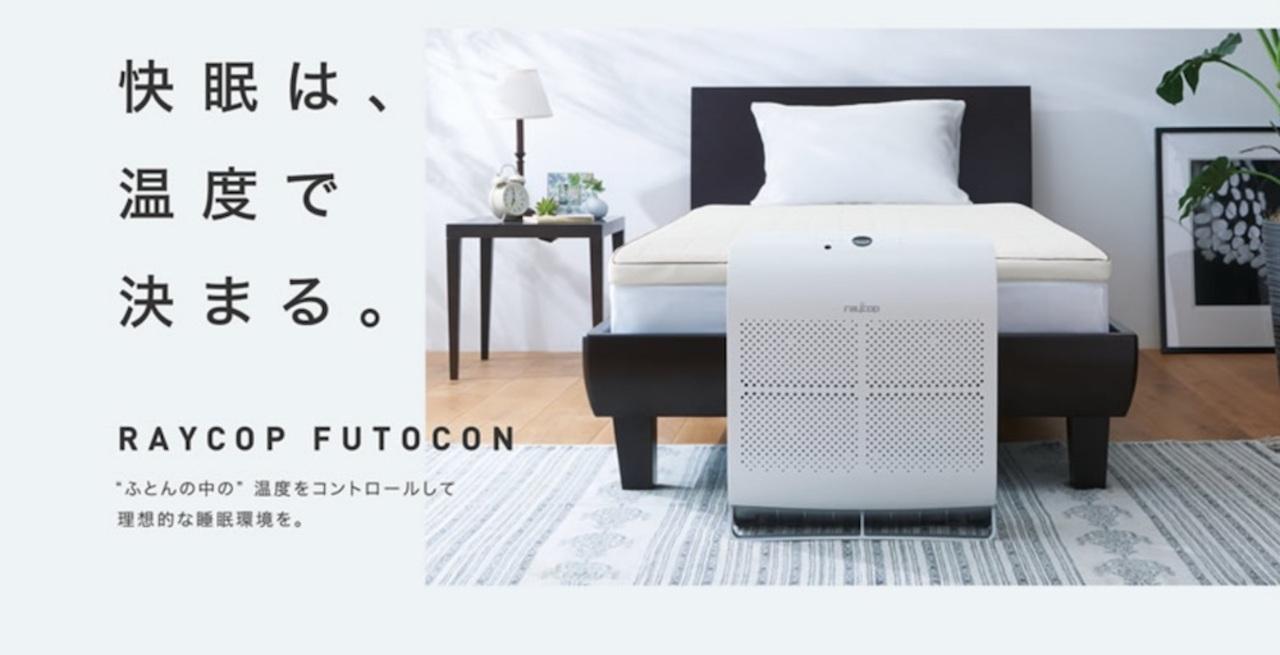 世界初ふとんコンディショナー! 寝床内の温度を調整するまったく新しい快眠マシン