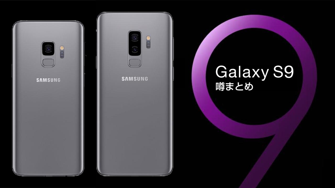 【2月25日26時から発表】Galaxy S9/S9+のこれまでの噂まとめ