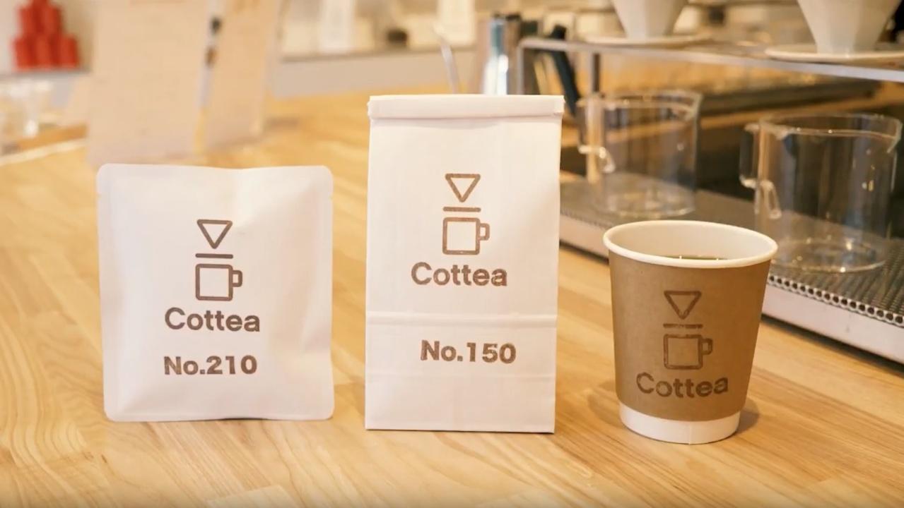 Cotteaのコーヒー体験は「おいしいコーヒー」の定義を変えるかもしれない