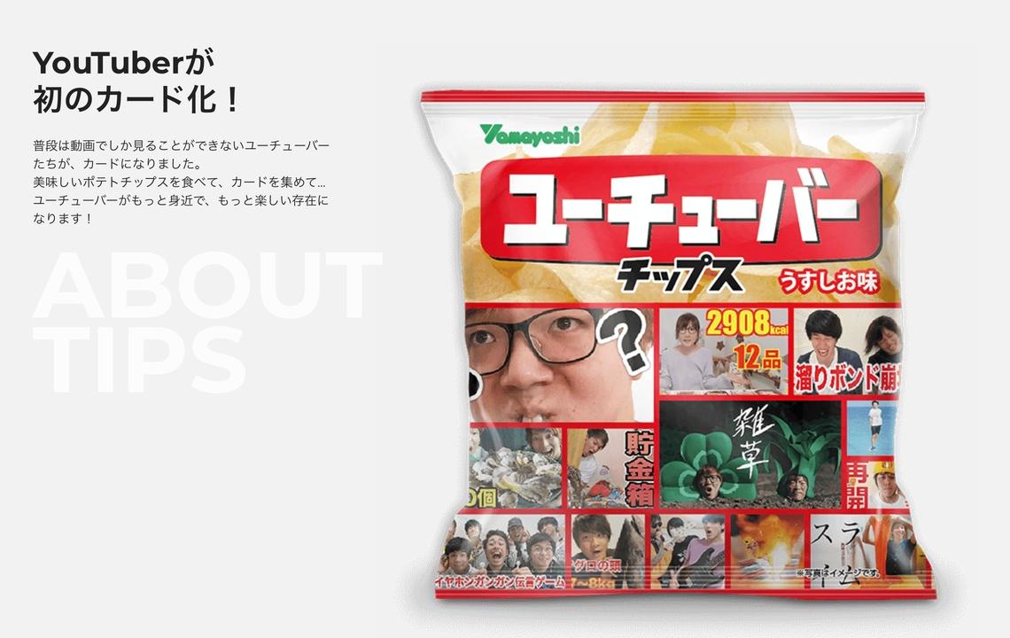 爆買いしたくなる? 「ユーチューバーチップス」が新発売!