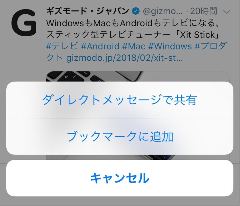 他人に知られずあとで読む。Twitterに「ブックマーク」機能が追加