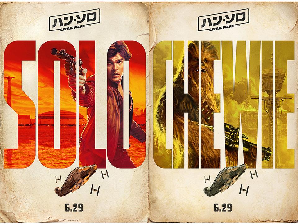 似てるってレベルじゃない。映画『ハン・ソロ/スター・ウォーズ・ストーリー』ポスターに盗用疑惑