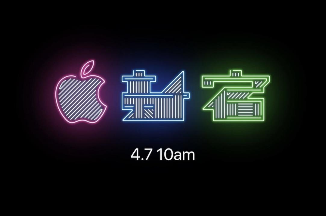 速報:Apple 新宿、4月7日オープン!
