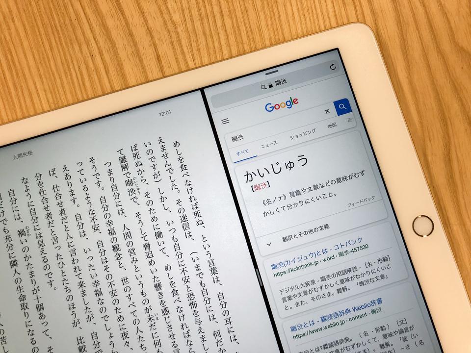 読書しながらWikiやSNSに便利? iPad版KindleアプリがSplit Viewに対応