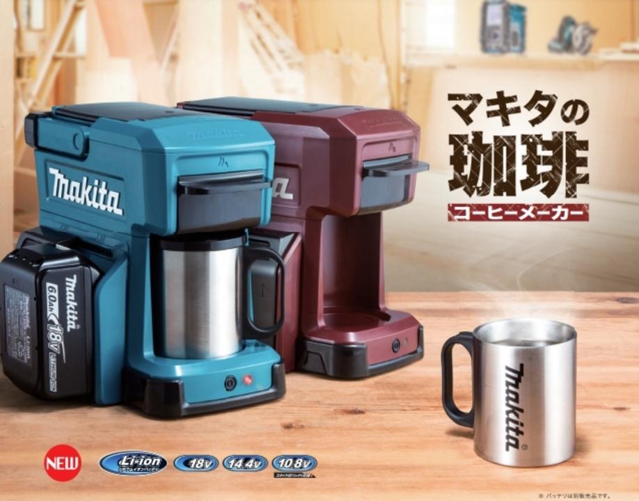 マキタのコーヒーメーカーは工具用バッテリーでドリップできるらしい