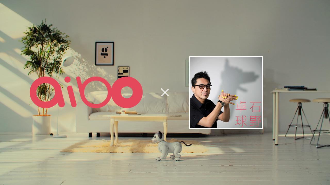 aiboが音楽に合わせて踊るアーティストコラボ企画がスタート。第一弾は石野卓球!