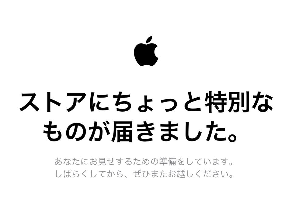 速報:発表イベントを前に、Appleのオンラインストアが一時クローズ。教育系のイベントだけど新製品は確定?