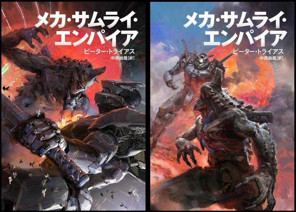 SF小説『ユナイテッド・ステイツ・オブ・ジャパン』の続編『メカ・サムライ・エンパイア』が日本先行発売!
