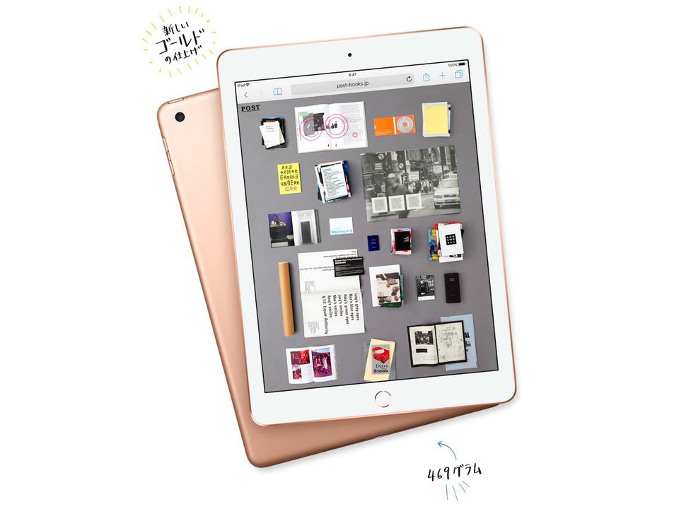 新型iPad、ゴールドモデルの色味が変わってる!