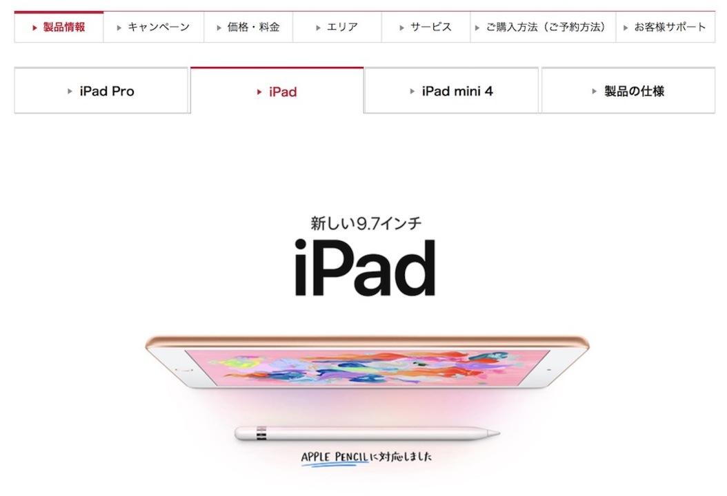 大手3キャリア、新型iPadの取り扱いを発表。ドコモ、ソフトバンクは3月31日から販売スタート【追記あり】