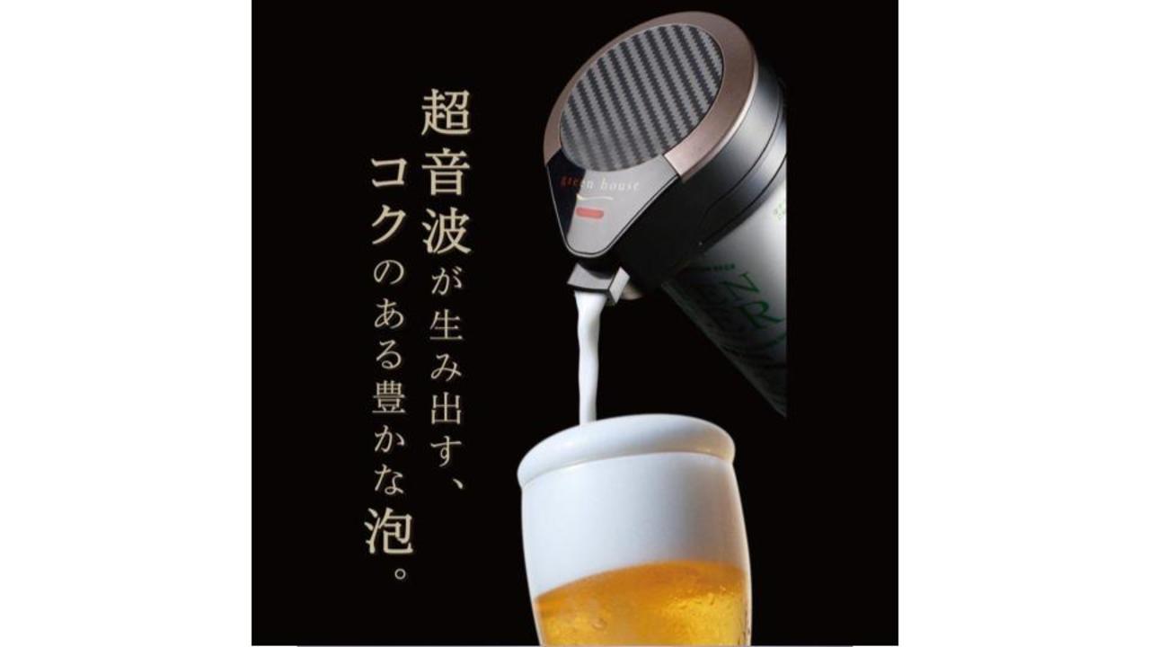 缶ビールを生ビールみたいに。キメ細い泡を生み出す「ワンタッチビールサーバー」