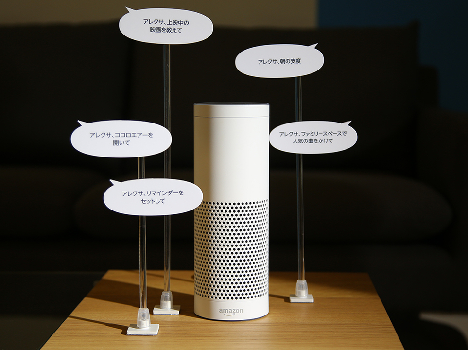 Amazon Echo、招待不要の一般販売がスタート! Echo Dotは期間限定で1,500円引き
