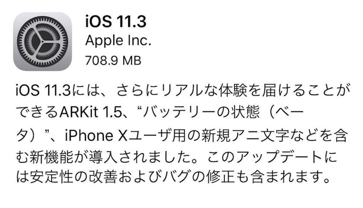 iOS 11.3がリリース。バッテリー状態チェックが可能に