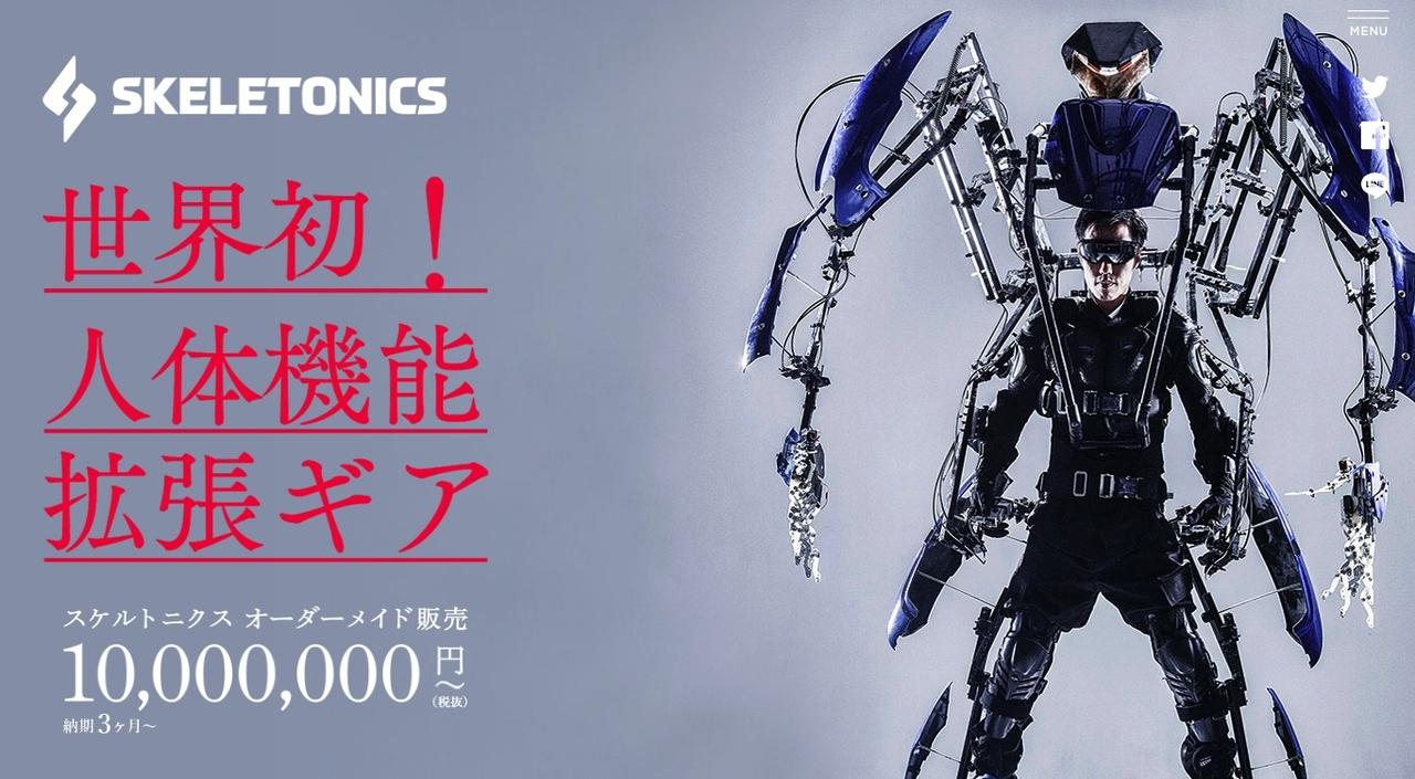 SFの世界がやってくる。人体機能拡張ギア「スケルトニクス」1000万円からオーダーメイドで販売!